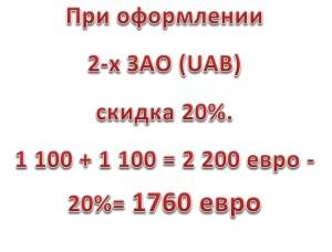 akciya 2 uab